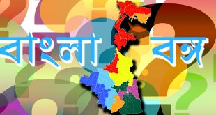Council of Ministers of West Bengal
