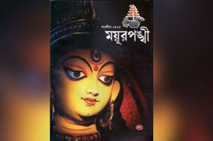 Bengali Book Review