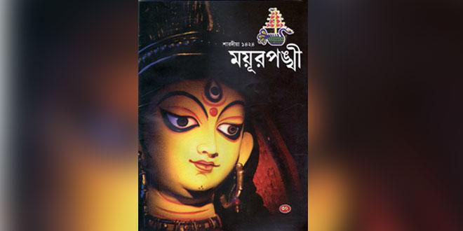 Photo of শারদীয়া হিসাবে 'ময়ূরপঙ্খী'-র প্রথম প্রভাত