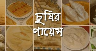 Bengali Recipes