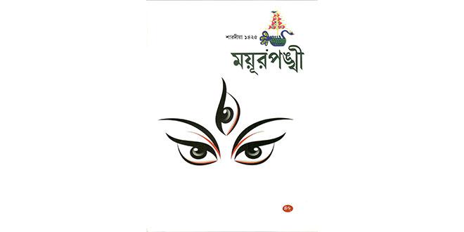 Photo of প্রভাতের উজ্জ্বল কিরণে দ্বিতীয় বর্ষে আরও ঝলমলে শারদীয়া 'ময়ূরপঙ্খী'
